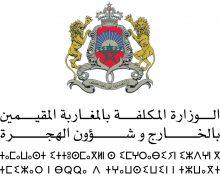 Ministère des MRE